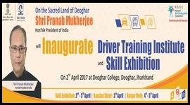 Inauguration of Driver Training Institute and Skill Exhibition at Deoghar College, Deoghar, Jharkhand by Hon'ble President Shri Pranab Mukherjee on 2nd April 2017