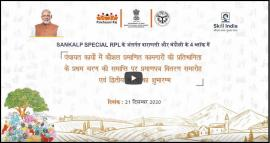 Special RPL program for workers in Chandauli and Varanasi under SANKALP